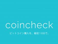 Il Coincheck giapponese rimuove Monero e altre tre monete per la privacy secondo il divieto della FSA